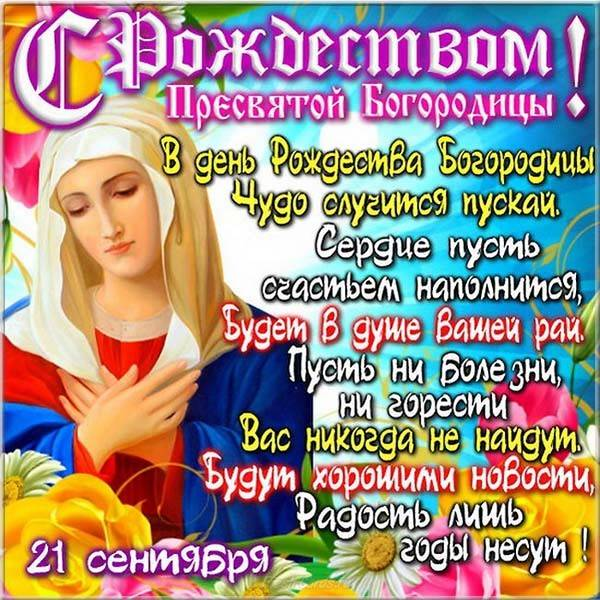 С Рождеством Пресвятой Богородицы - поздравления и картинки