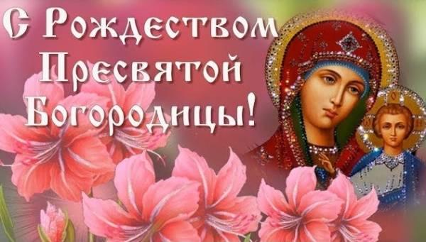 короткое поздравление с Рождеством Пресвятой Богородицы