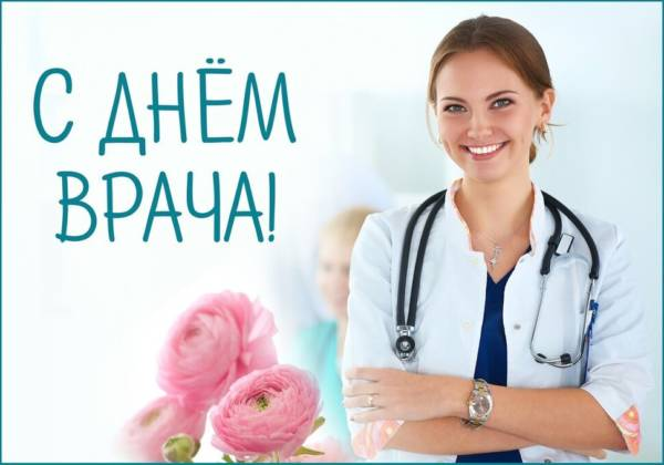 поздравление с Днем врача