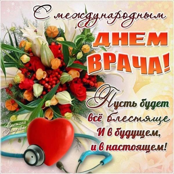 Самые лучшие поздравления с Международным днем врача