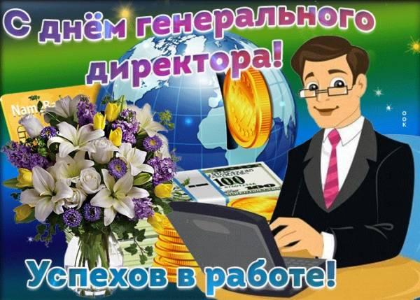 открытка ко Дню гендиректора