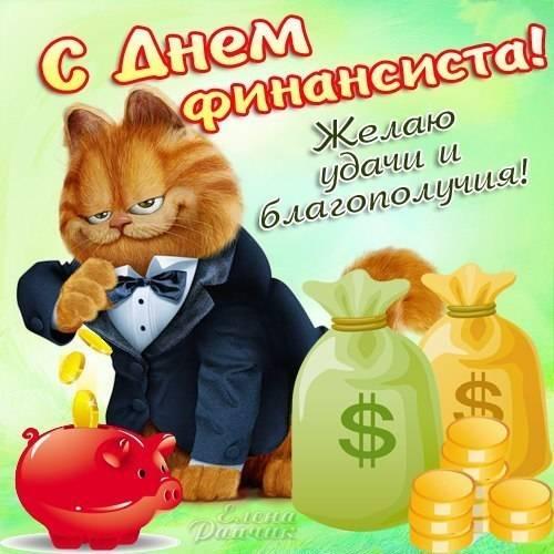прикольное поздравление с Днем финансиста