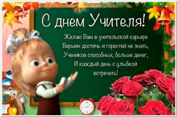 короткое поздравление учителям