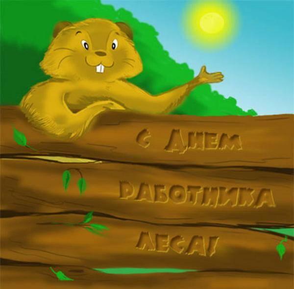 Поздравления с Днем работников леса: проза, стихи, картинки