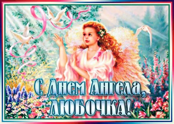 поздравление с Днем ангела Любови
