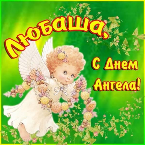 Поздравления с Днем ангела Любови: стихи, проза, открытки