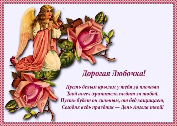 открытка на именины Любви