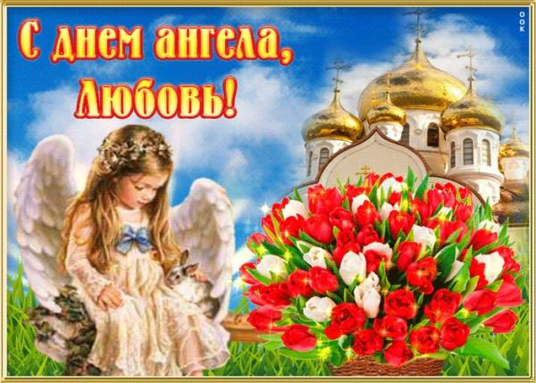 картинка-поздравление с Днем ангела Любы