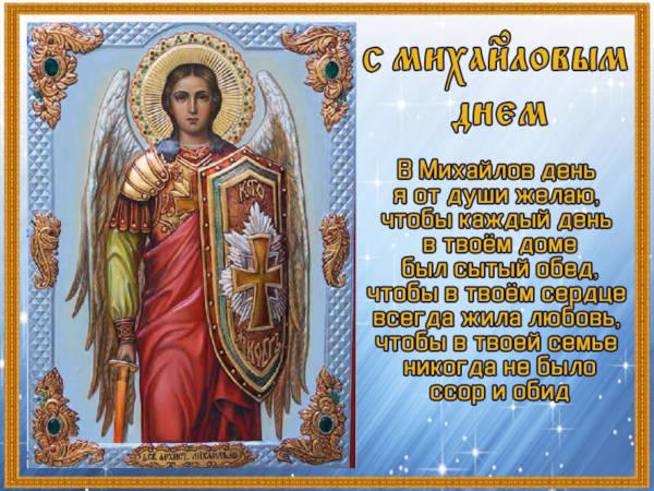 поздравления в стихах с именинами Михаила