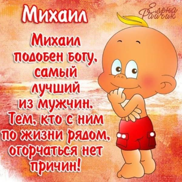 С Днем ангела Михаила - поздравления и картинки