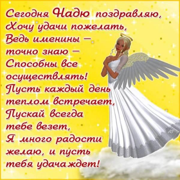открытка с Днем ангела Надежды