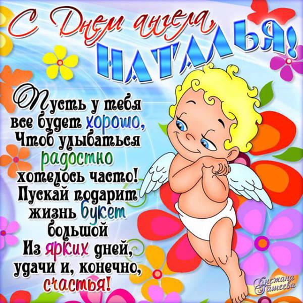 С Днем ангела (именинами) Натальи: поздравления и открытки