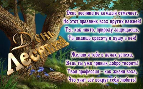 открытка с Днем работников леса