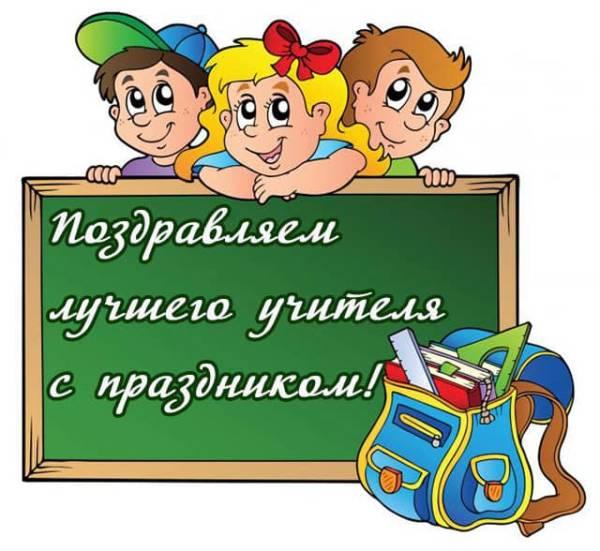 Прикольные поздравления с Днем учителя: стихи, проза, картинки