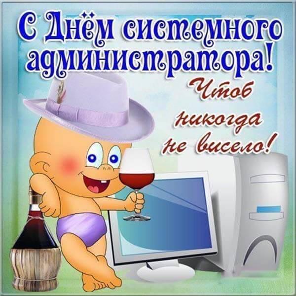С Днем программиста - поздравления в прозе, стихах и картинках