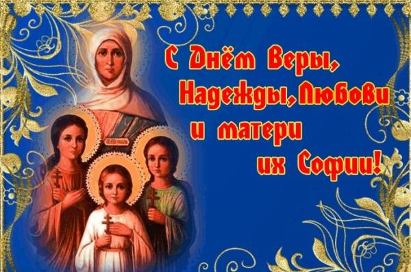 поздравление с Днем Веры, Надежды,Любови