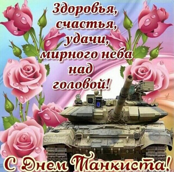 поздравление танкистам в стихах