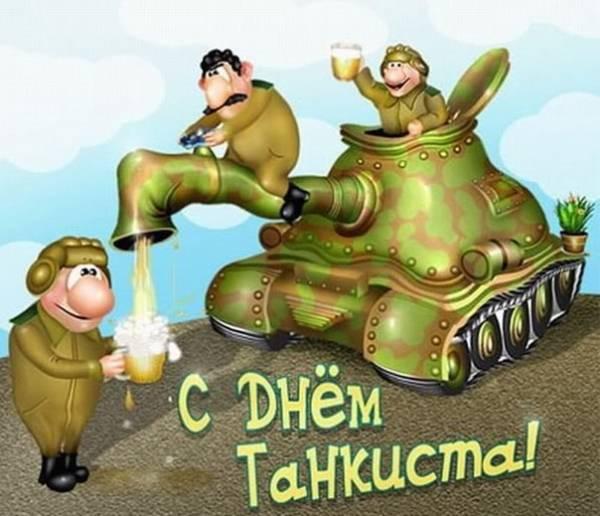 прикольное поздравление танкистам