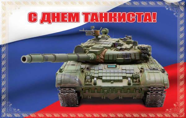 поздравление бывшим танкистам