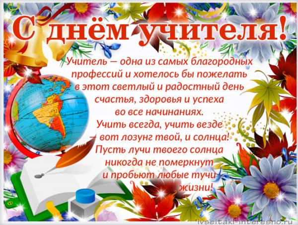 поздравление на день учителя официальное