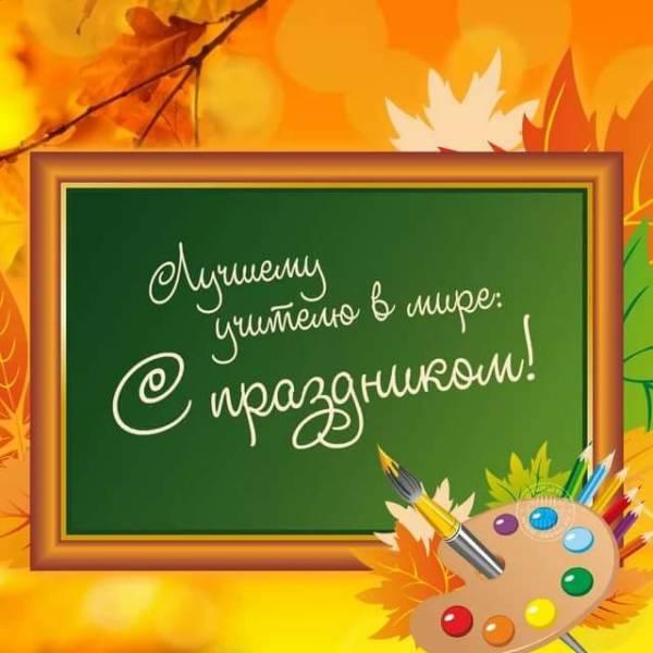 поздравление учителю от учеников