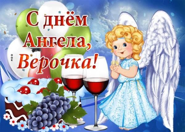 поздравление с Днем ангела Веры