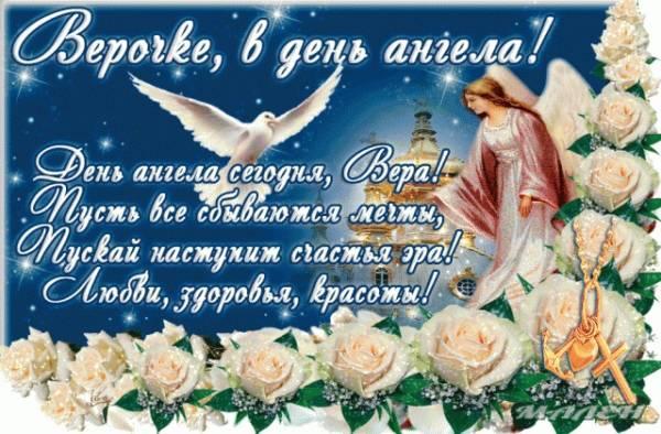 картинка поздравление с именинами Веры