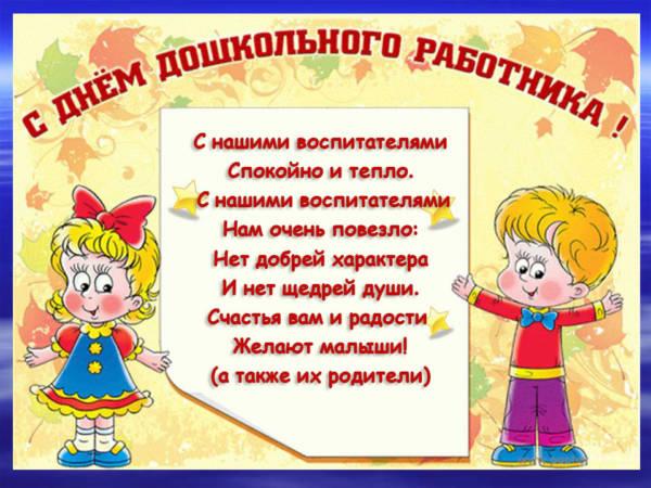 поздравление воспитателям от детей