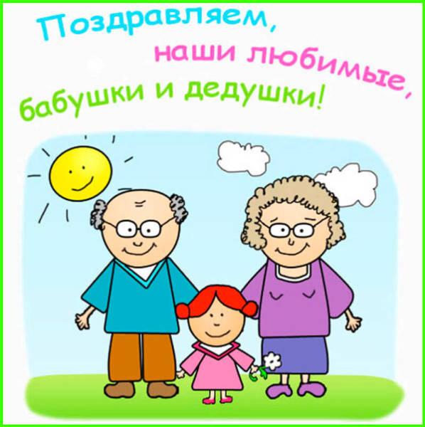 прикольная картинка с Днем бабушек