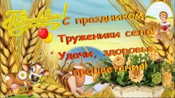 красивая картинка ко Дню сельхоз-работника