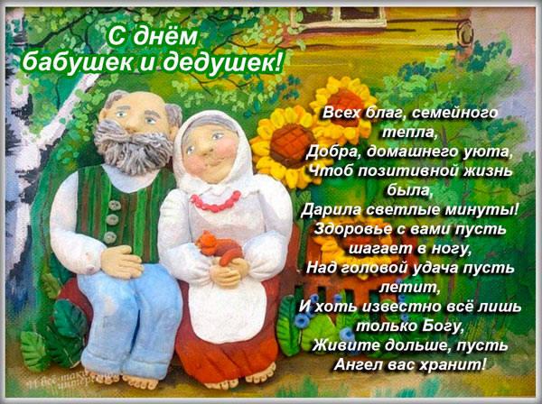 День бабушек и дедушек - поздравления самые лучшие