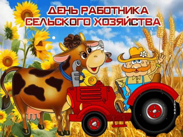прикольная картинка с Днем работника сельского хозяйства