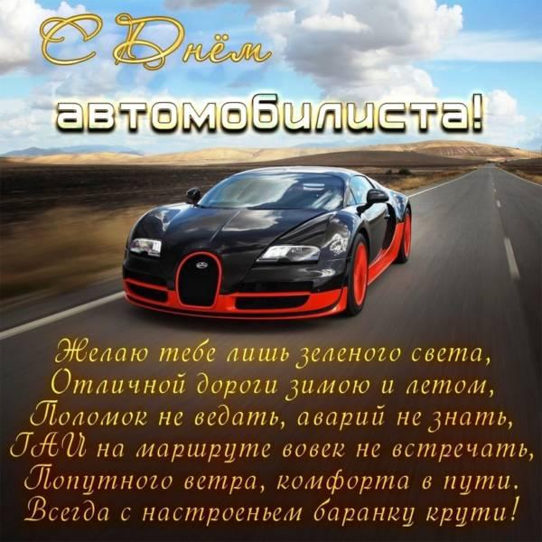 поздравление автомобилисту в стихах