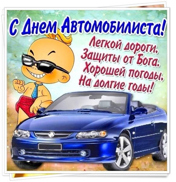 шуточное поздравление автомобилисту