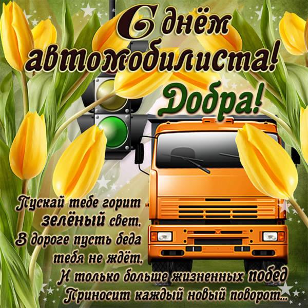 поздравление коллеге с Днем автомобилиста