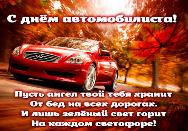 короткое поздравление автомобилисту