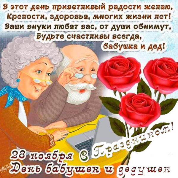 поздравление с Днем бабушек и дедушек