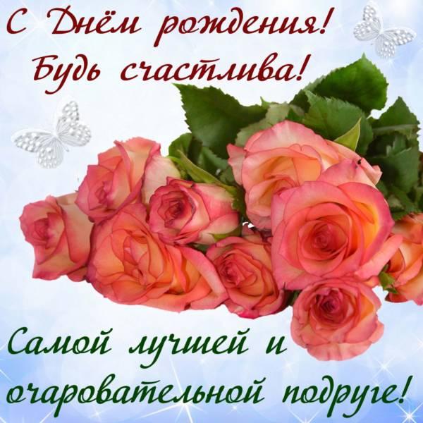 Поздравления с Днем рождения подруге: стихи, проза, открытки