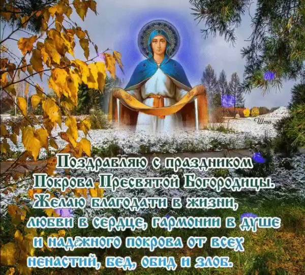 Покров Пресвятой Богородицы - поздравления (проза, стихи, картинки)