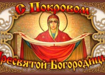 поздравление с Покровом Пресвятой Богородицы