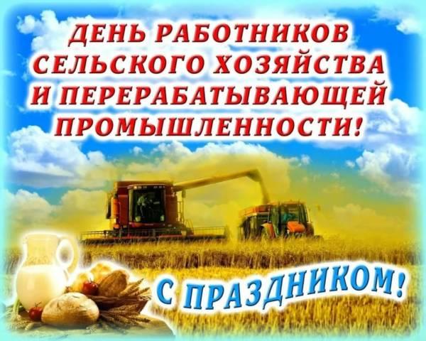 поздравление с Днем работника сельского хозяйства