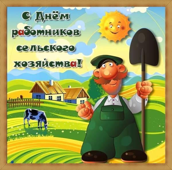прикольное поздравление работнику сельского хозяйства
