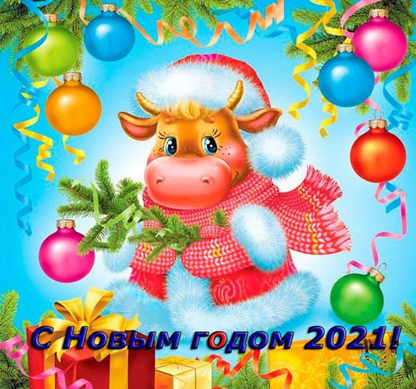 красивое пожелание в год быка