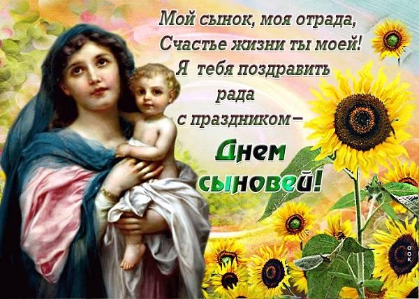Поздравления с Днем сыновей в прозе, стихах и открытках