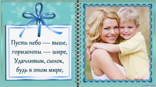 открытка поздравление ко Дню сыновей