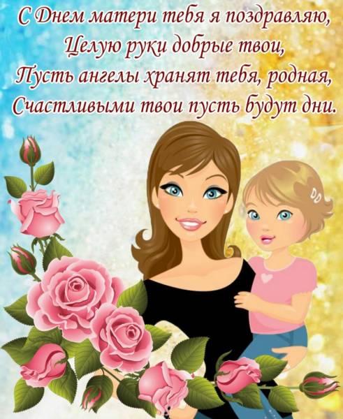 стихи на день мамы для детей 3-4 лет