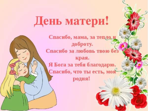 поздравление на день мамы для детей 6-7 лет