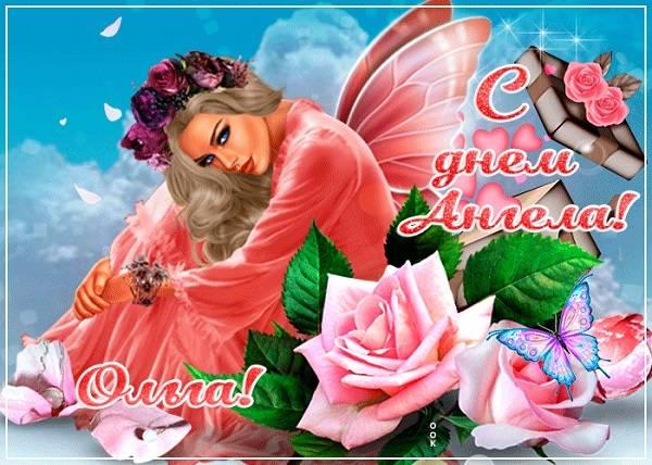 открытка в День ангела Ольги