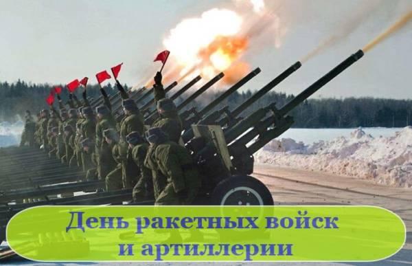 Лучшие поздравления с Днем ракетных войск и артиллерии