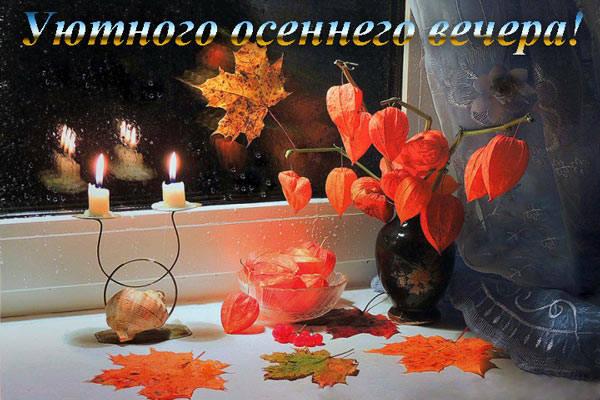 красивая картинка доброго осеннего вечера